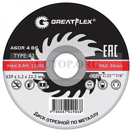 Диск отрезной по металлу Greatflex T41-125 х 1.2 класс Master 50-41-003