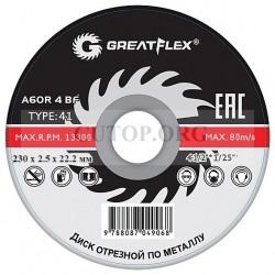 Диск отрезной по металлу Greatflex T41-230 х 2.5 х 22.2 мм класс Master 50-41-006